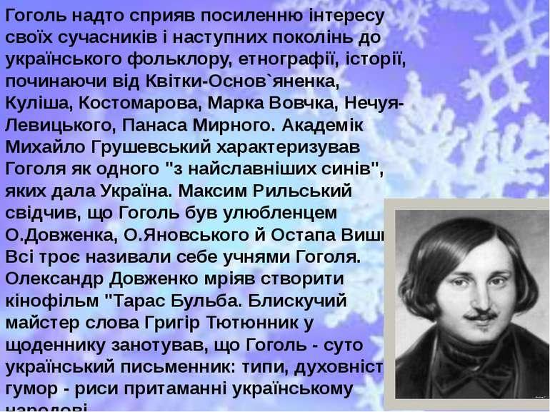 Гоголь надто сприяв посиленню інтересу своїх сучасників і наступних поколінь ...