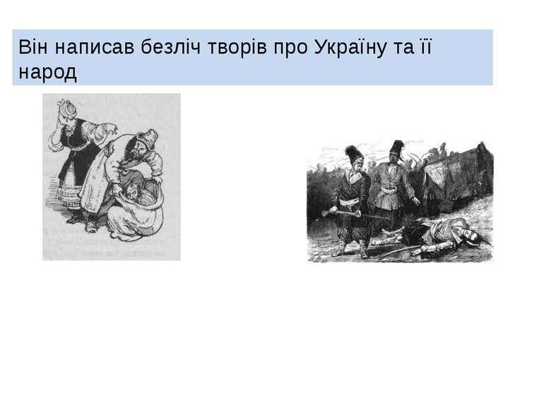 Він написав безліч творів про Україну та її народ Ніч проти Різдва Тарас Бульба