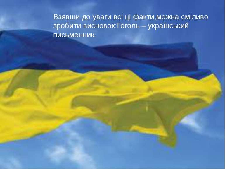 Взявши до уваги всі ці факти,можна сміливо зробити висновок:Гоголь – українсь...