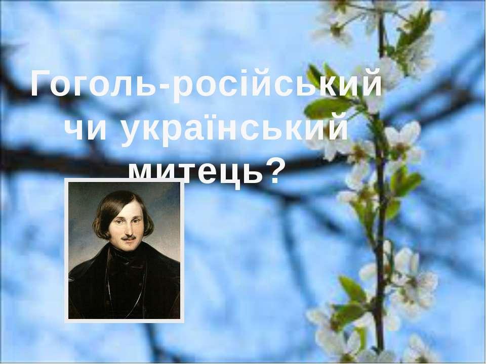 Гоголь-російський чи український митець?