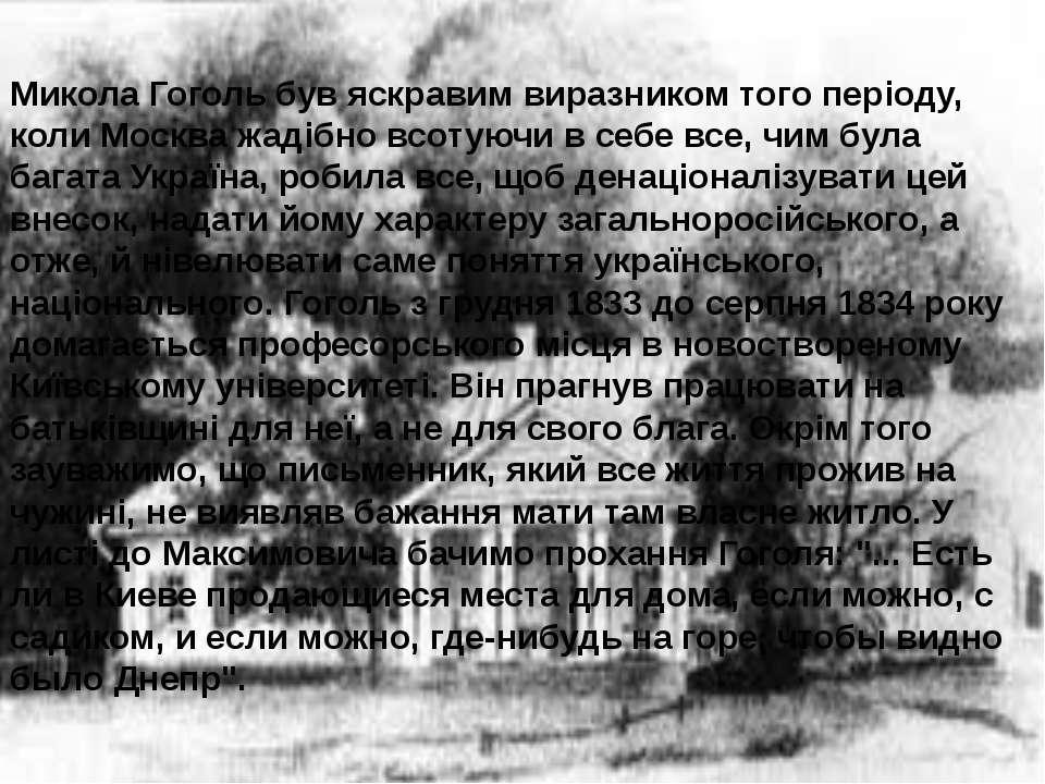 Микола Гоголь був яскравим виразником того періоду, коли Москва жадібно всоту...
