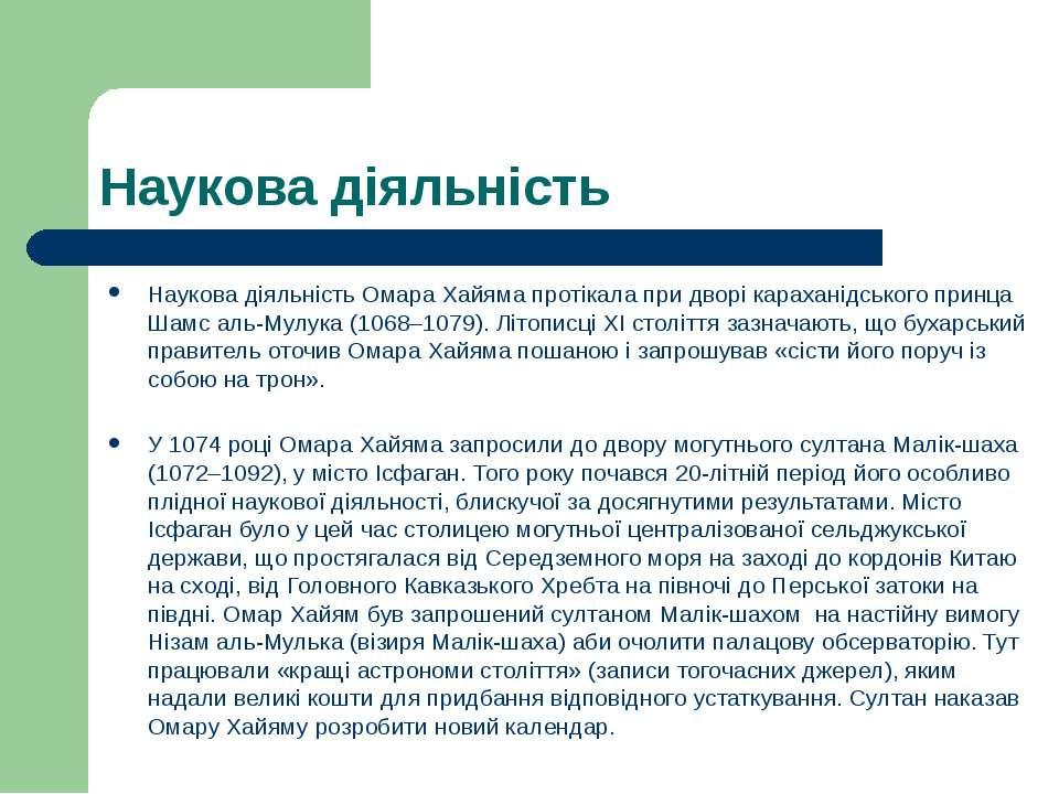 Наукова діяльність Наукова діяльність Омара Хайяма протікала при дворі караха...