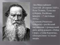 Лев Миколайович Толстой- 28 серпня 1828 с. Ясна Поляна, Тульська губернія, Ро...