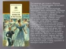 Письменник листувався з Марком Вовчком, Д. Яворницьким, зустрічався з М. Зань...