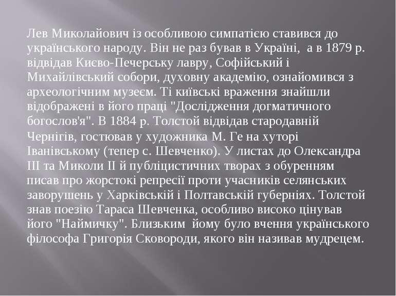 Лев Миколайович із особливою симпатією ставився до українського народу. Він н...