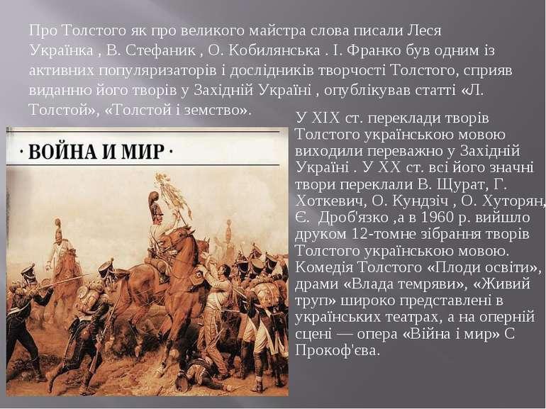 У XIX ст. переклади творів Толстого українською мовою виходили переважно у За...