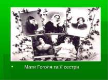 Мати Гоголя та її сестри