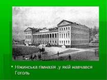 Ніжинська гімназія ,у якій навчався Гоголь