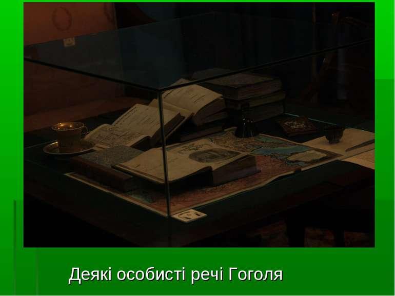 Деякі особисті речі Гоголя