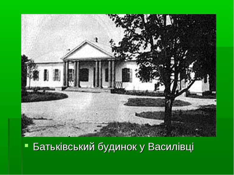 Батьківський будинок у Василівці