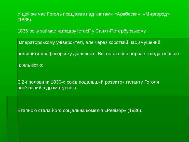 У цей же час Гоголь працював над книгами «Арабески», «Миргород» (1835). 1835 ...