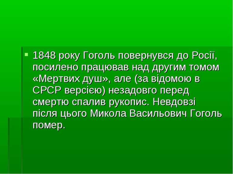 1848 року Гоголь повернувся до Росії, посилено працював над другим томом «Мер...
