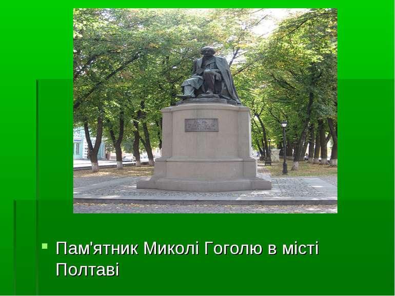 Пам'ятник Миколі Гоголю в місті Полтаві