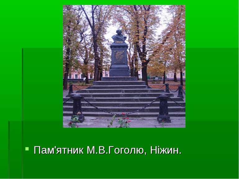Пам'ятник М.В.Гоголю, Ніжин.