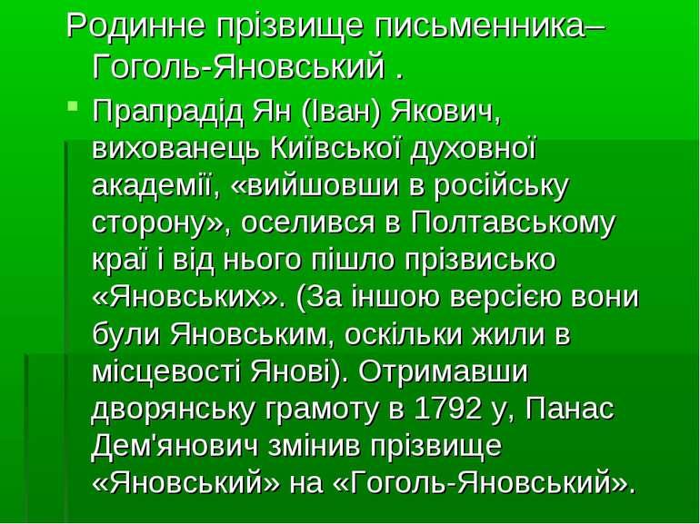 Родинне прізвище письменника–Гоголь-Яновський . Прапрадід Ян (Іван) Якович, в...