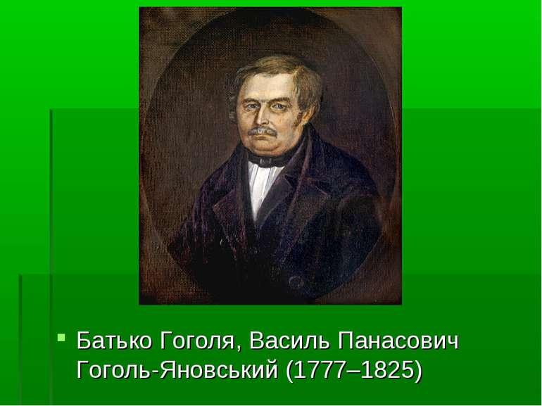 Батько Гоголя, Василь Панасович Гоголь-Яновський (1777–1825)