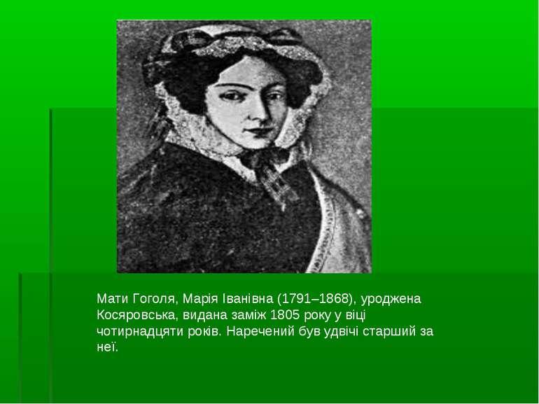 Мати Гоголя, Марія Іванівна (1791–1868), уроджена Косяровська, видана заміж 1...