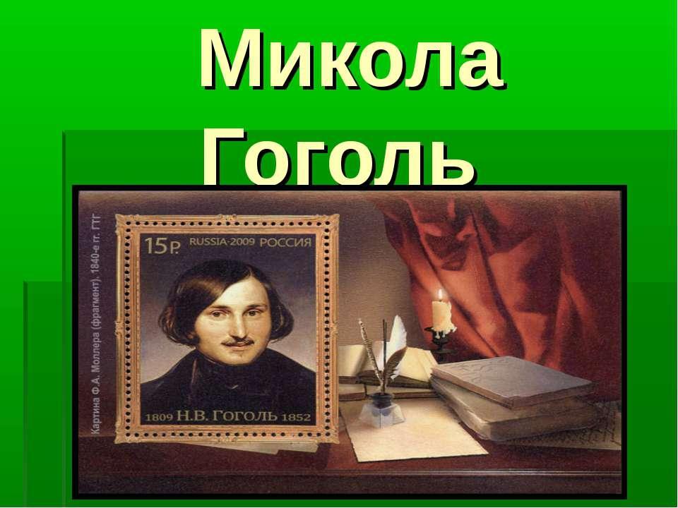 Микола Гоголь