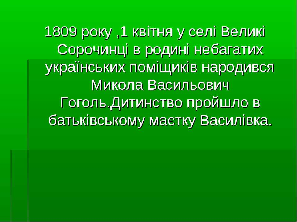 1809 року ,1 квітня у селі Великі Сорочинці в родині небагатих українських по...