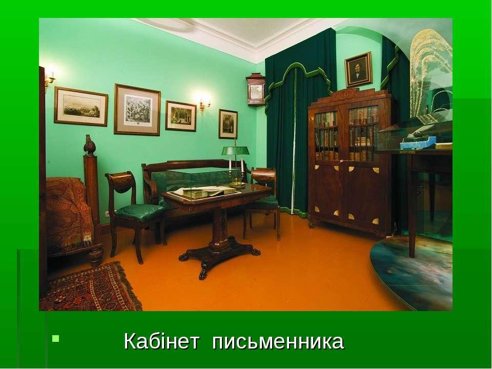 Кабінет письменника
