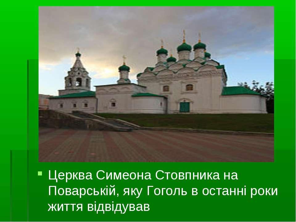 Церква Симеона Стовпника на Поварській, яку Гоголь в останні роки життя відві...