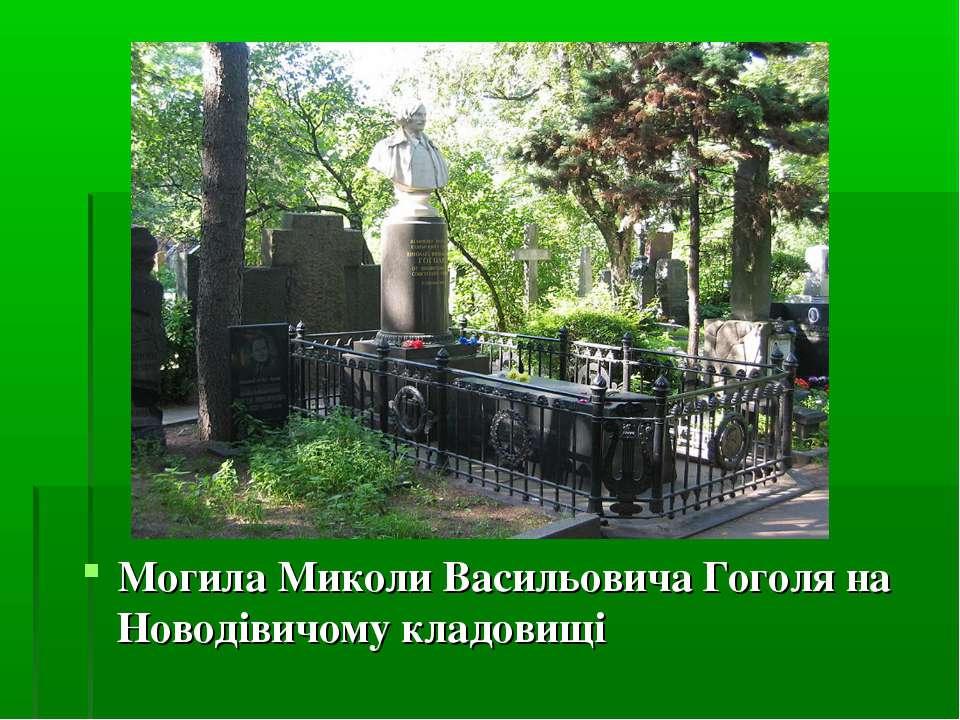 Могила Миколи Васильовича Гоголя на Новодівичому кладовищі