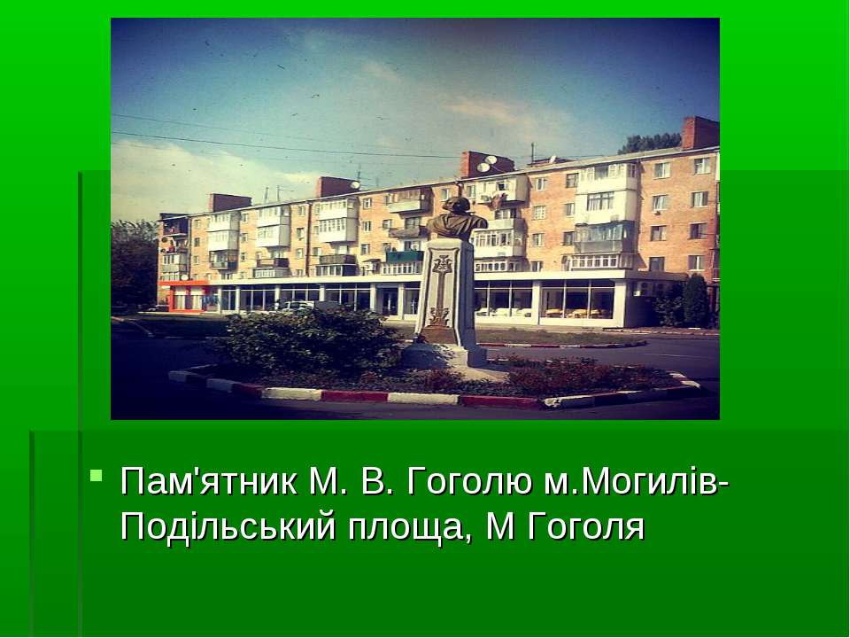 Пам'ятник М. В. Гоголю м.Могилів-Подільський площа, М Гоголя
