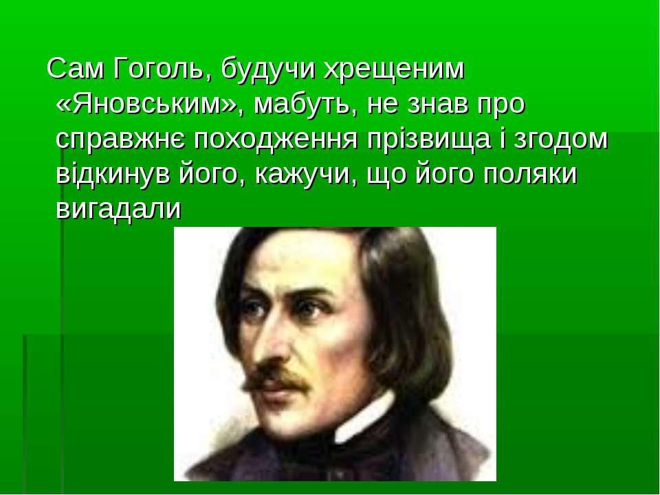 Сам Гоголь, будучи хрещеним «Яновським», мабуть, не знав про справжнє походже...