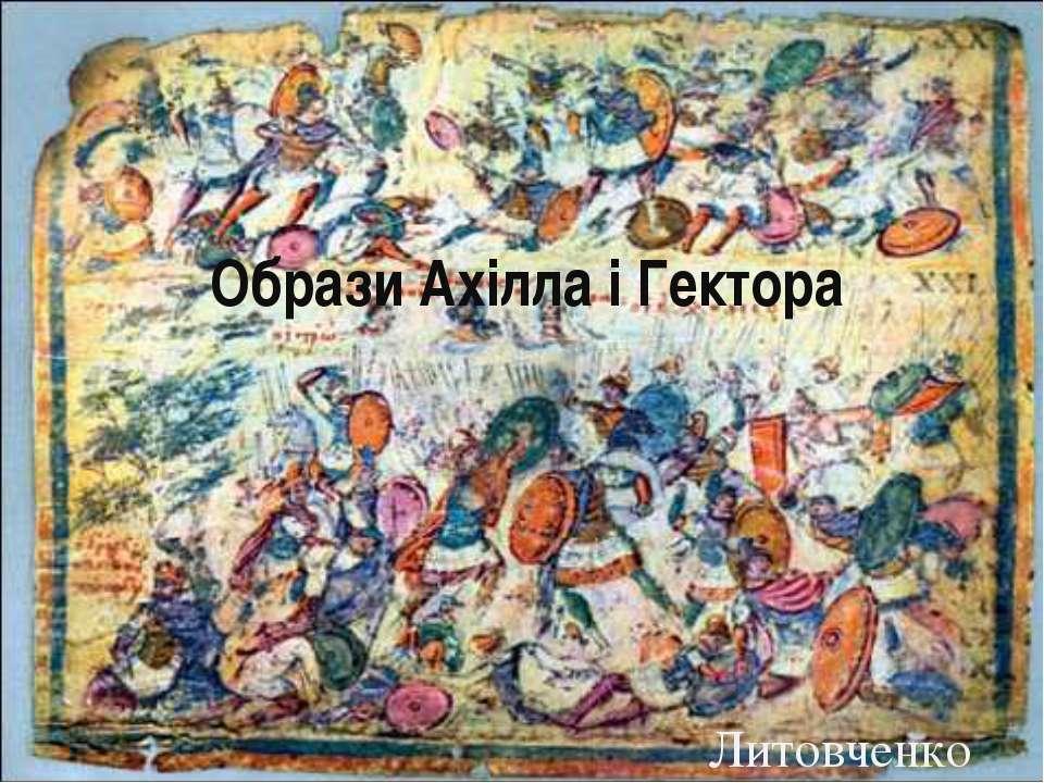 Образи Ахілла і Гектора Литовченко О.