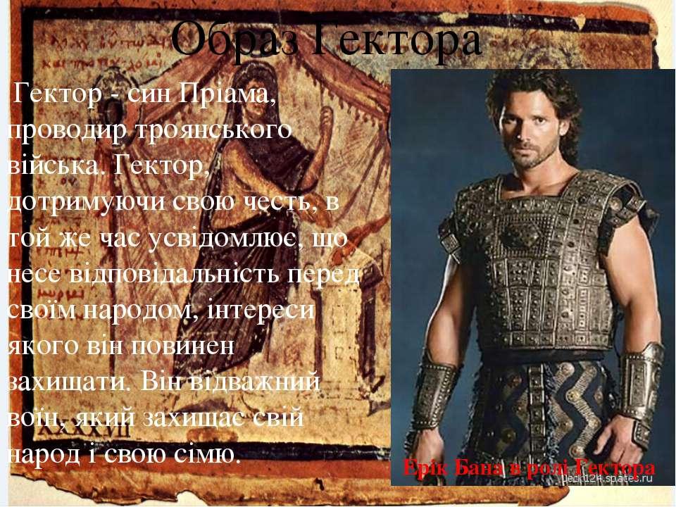 Образ Гектора Гектор - син Пріама, проводир троянського війська. Гектор, дотр...