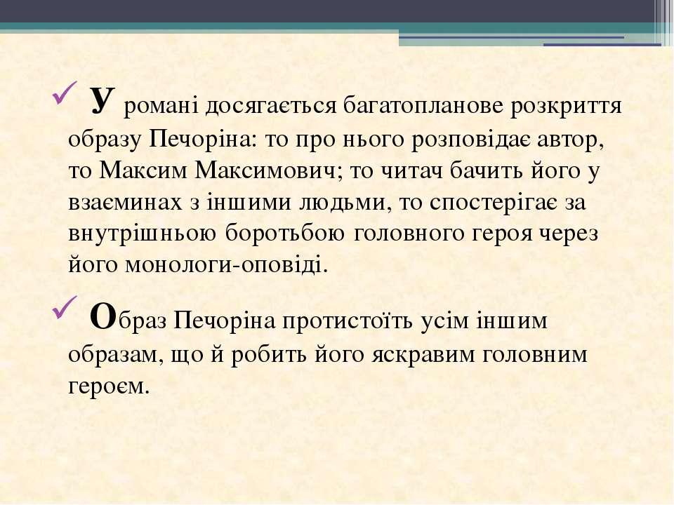 У романі досягається багатопланове розкриття образу Печоріна: то про нього ро...