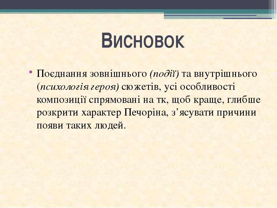 ВИСНОВОК Поєднання зовнішнього (події) та внутрішнього (психологія героя) сюж...