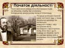 Ув'язнення КиївськийгубернаторІван Фундуклейз великою повагою ставився до ...