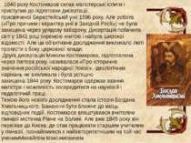 Звільнення 1856року маніфест царяОлександра IIзвільнив Костомарова від пол...