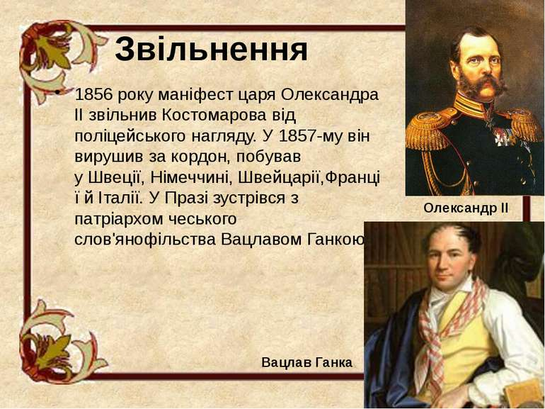 1873року розлучені долею багато років тому Микола Костомаров і Аліна Крагель...