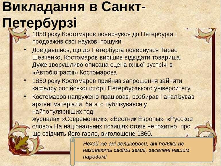 Останні роки життя 1872року від напруженої роботи в Костомарова стали сильно...