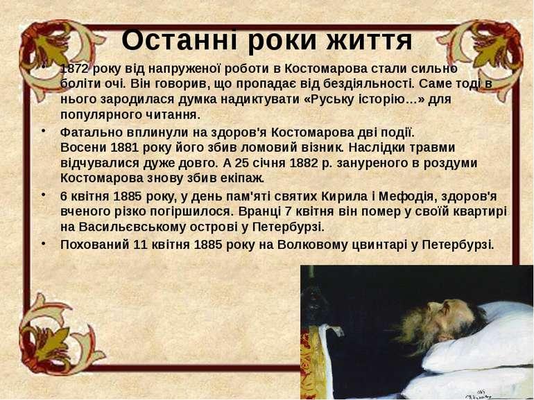 Роль письменника Роль Костомарова в розвитку української і російської історіо...