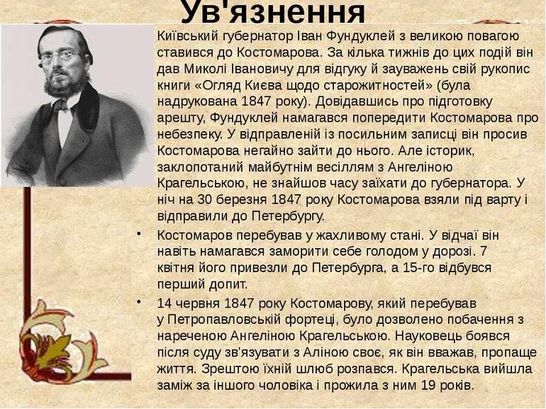 Викладання в Санкт-Петербурзі 1858року Костомаров повернувся до Петербурга і...