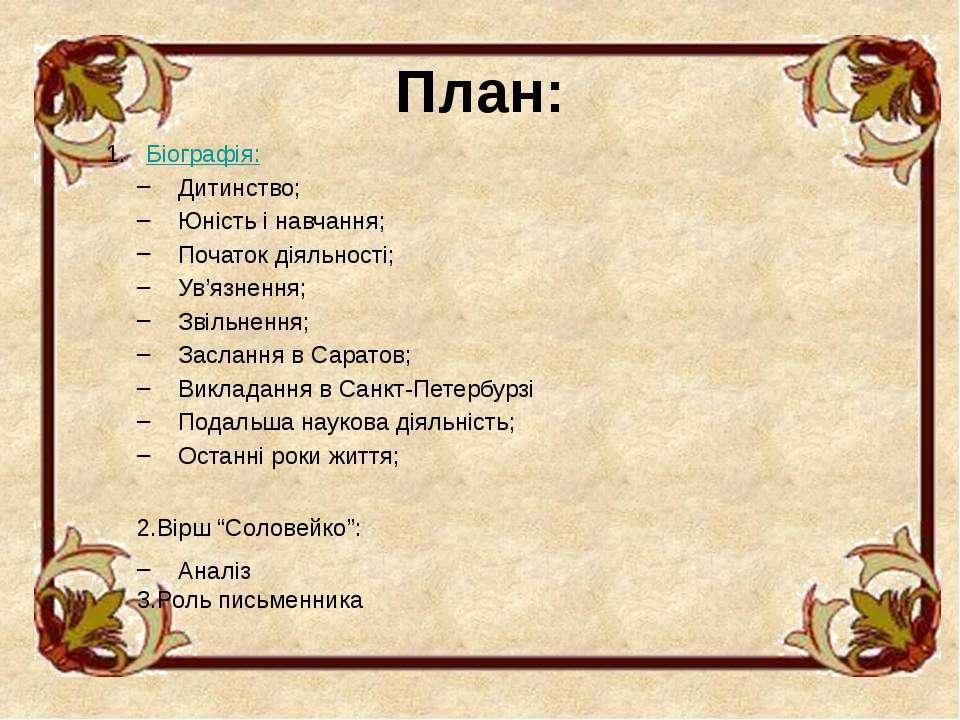 Юність і навчання В університеті Микола Костомаров вивчав стародавні й новім...