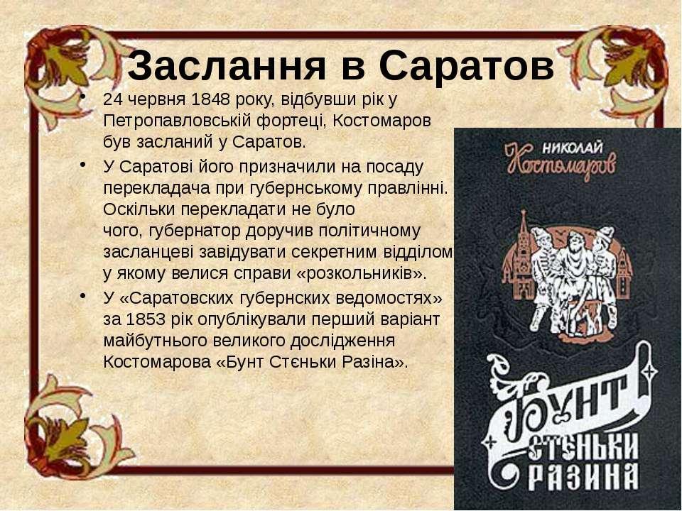 Подальша наукова діяльність Основними працями його життя стали «Богдан Хмельн...