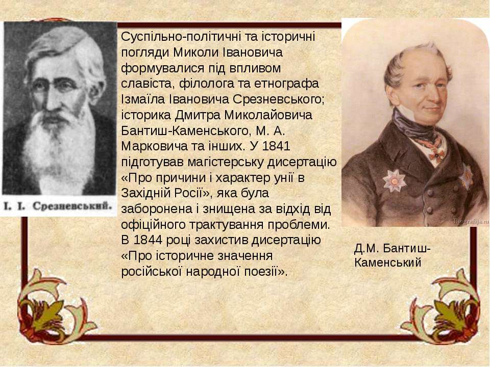 Заслання в Саратов 24 червня1848року, відбувши рік у Петропавловській форте...