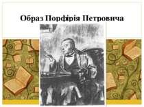 Образ Порфірія Петровича