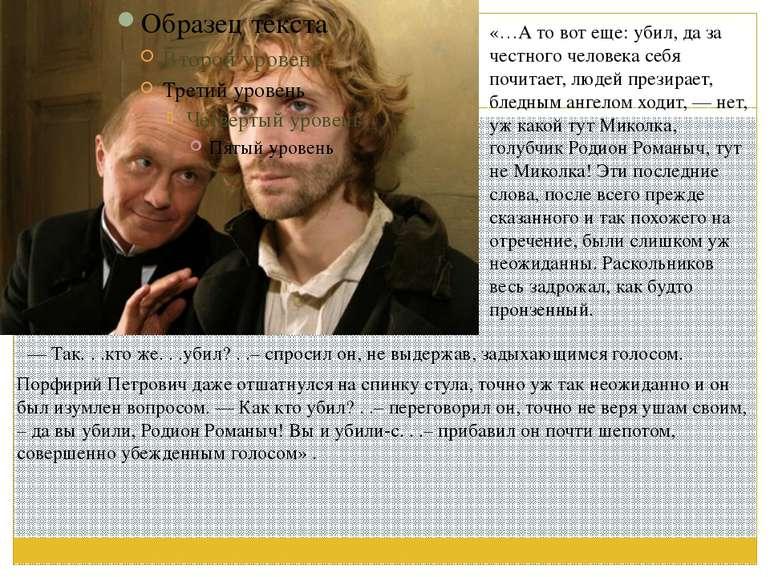 «…А то вот еще: убил, да за честного человека себя почитает, людей презирает,...