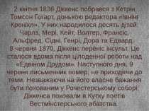 2 квітня 1836 Діккенс побрався з Кетрін Томсон Гогарт, донькою редактора «Івн...