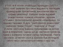 У 3-й і 4-й піснях «Чайльда Гарольда» (1817—1818) поет заявляє про свою відда...