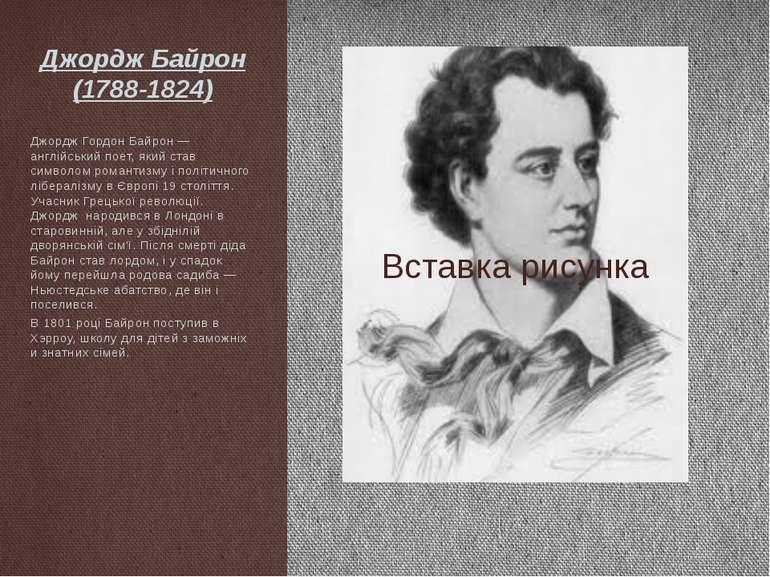 Джордж Байрон (1788-1824) Джордж Гордон Байрон — англійський поет, який став ...