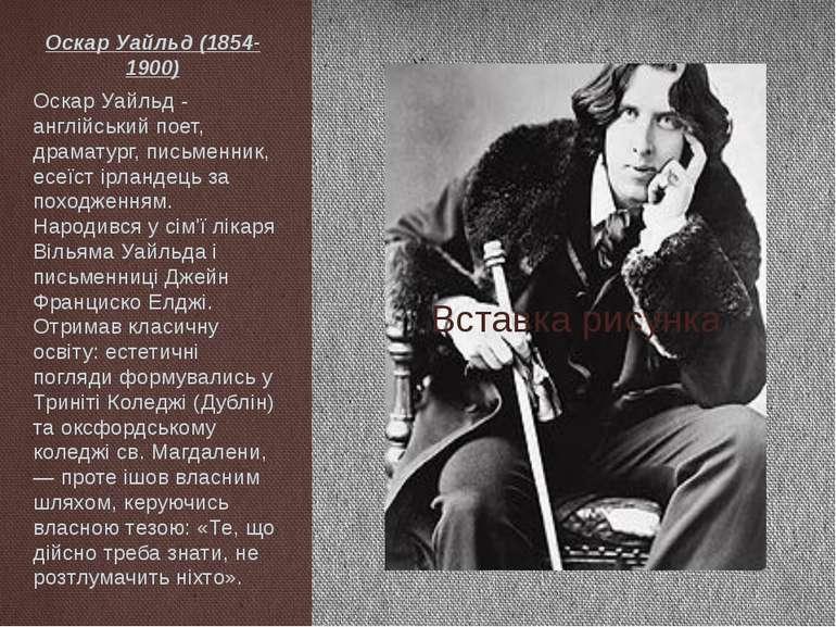 Оскар Уайльд (1854-1900) Оскар Уайльд - англійський поет, драматург, письменн...