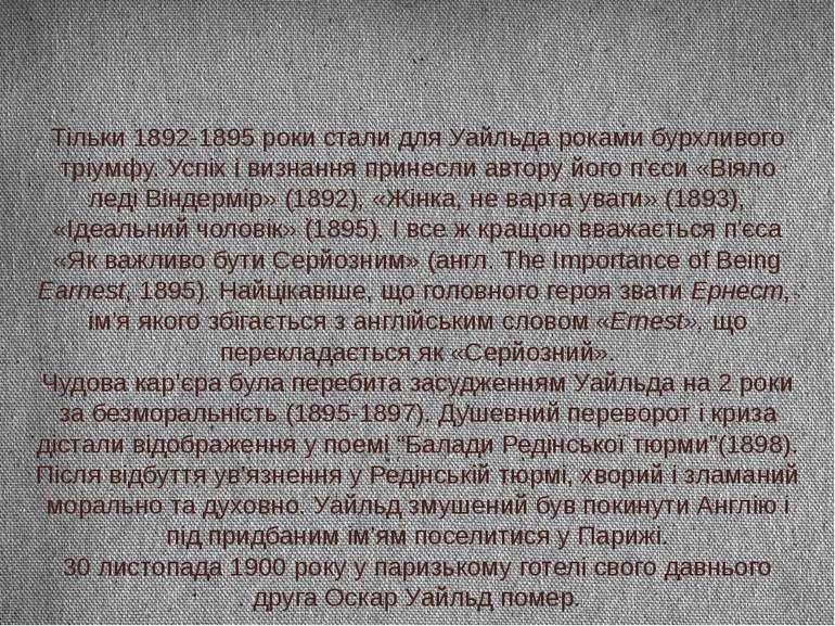 Тільки 1892-1895 роки стали для Уайльда роками бурхливого тріумфу. Успіх і ви...