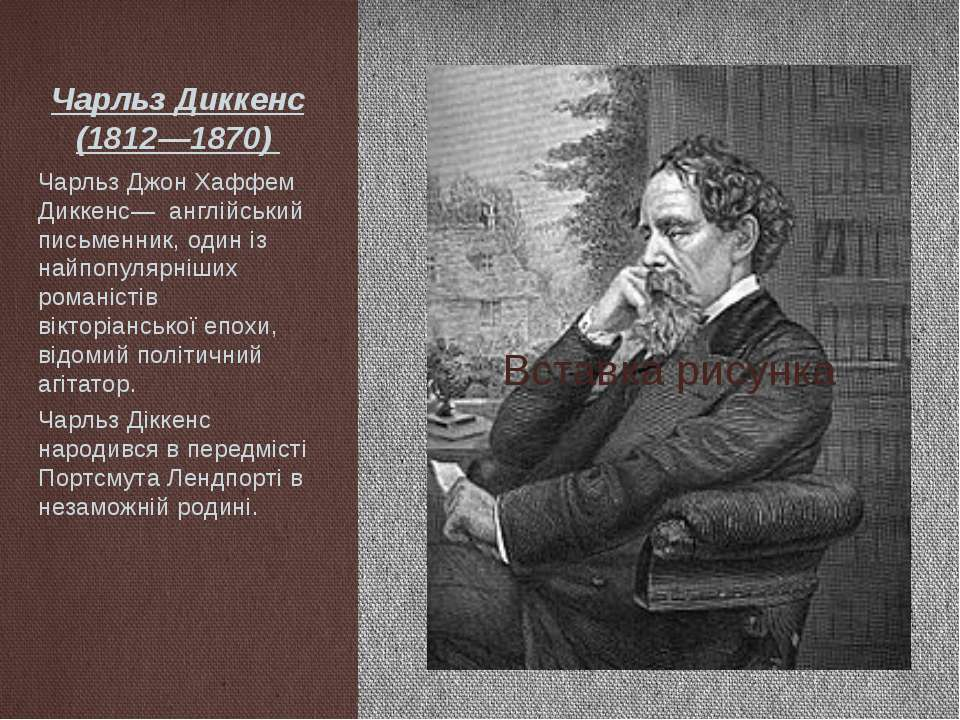 Чарльз Диккенс (1812—1870) Чарльз Джон Хаффем Диккенс— англійський письменник...