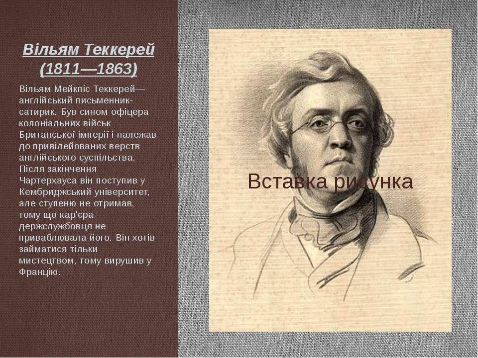 Вільям Теккерей (1811—1863) Вільям Мейкпіс Теккерей— англійський письменник-с...